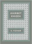 khirbet-khizeh-cover